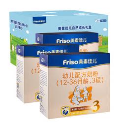 Friso 美素佳儿 幼儿配方奶粉 3段 1200g 3盒装