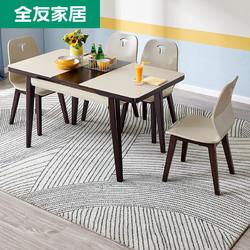 QuanU 全友 120799-CZY  北欧简约餐桌椅组合