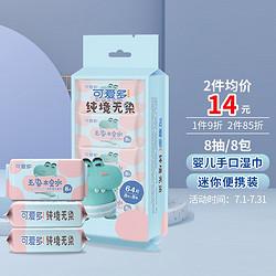 Cutebaby 可爱多 婴儿湿巾   8片*8包
