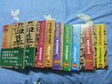 【包邮】盗墓笔记全套1-8(共9册)盗墓笔记 全集