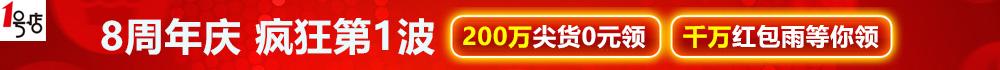 1号店:8周年庆 疯狂第1波 200万尖货0元领