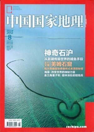 中国国家地理6.5折(1年共12期)