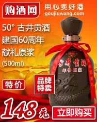 50° 古井貢酒 建國60周年 獻禮原漿 500ml