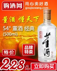 54° 董酒 经典 500ml