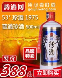 53° 珍酒 1975 普通珍酒 500ml