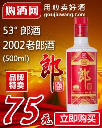 53° 郎酒 2002 老郎酒 500ml