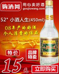 52° 小酒人生 450ml