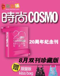 《时尚伊人》20周年纪念刊  8月号珍藏版  赠送限量版kiss手提包