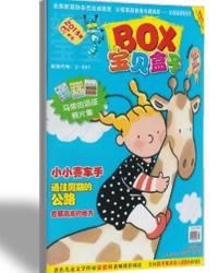 妈妈宝宝•宝贝盒子 5折抢购