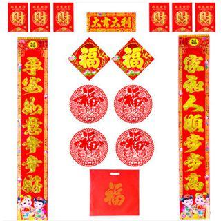 2017年新年春节对联经济大礼包14件套