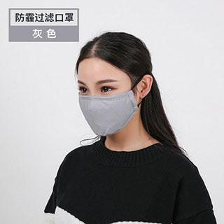 pm2.5纯棉透气保暖防雾霾口罩
