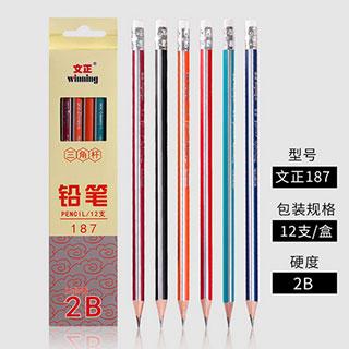 文正铅笔批发小学生用2b铅笔12支