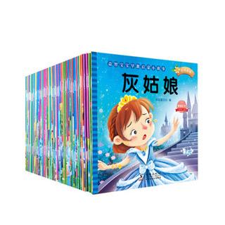 宝宝启蒙童话故事全套60本