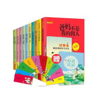 全套10册成长励志系列