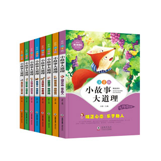 小故事大道理全集8册