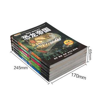 动物世界百科全书全套6册