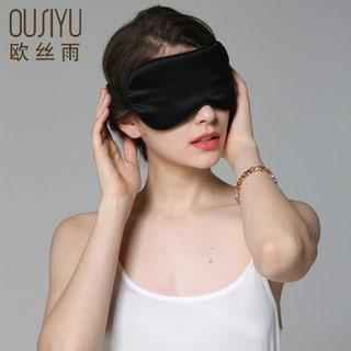 欧丝雨100%真丝眼罩