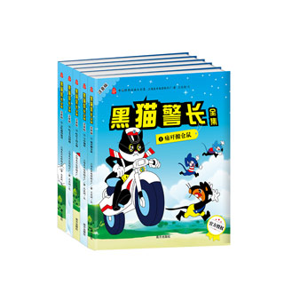 黑猫警长注音版全5册