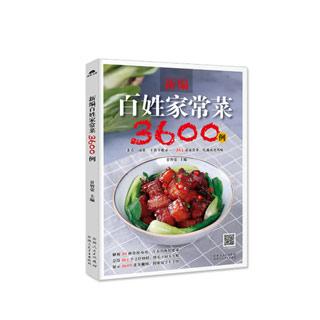 新编百姓家常菜3600例