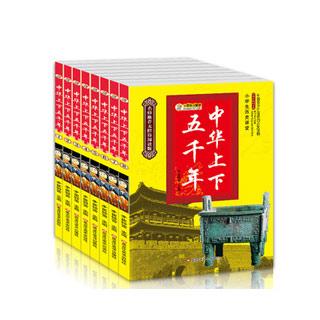 中华上下五千年正版全套