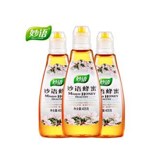 妙语纯净蜂蜜405g*3瓶