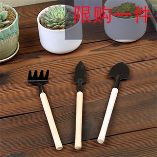 限量900件 园艺种植工具三件套(不能使用购物券和红包)