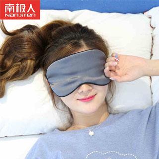 南极人 真丝眼罩睡眠遮光透气