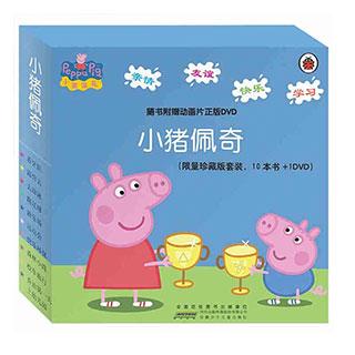 【送光盘】小猪佩奇绘本全套10册