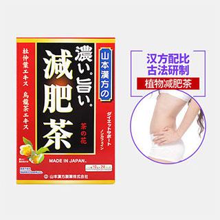日本山本汉方-浓美减肥茶-10g24袋