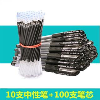 10支中性笔+100支替换黑色0.5笔芯组合套装