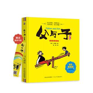 畅销书籍父与子全集彩色英汉双语珍藏版