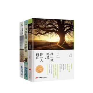 青春文学励志书全3册