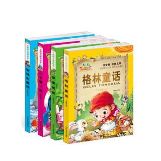 童话故事彩图注音大全集4本
