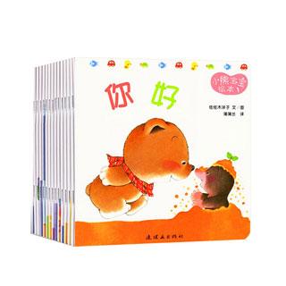 小熊宝宝绘本系列全15册