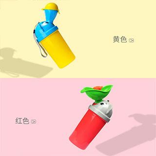 运智贝便携式儿童尿壶