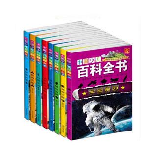中国少儿百科全书8本