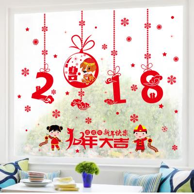 2018狗年新年装饰贴画