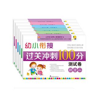 幼小衔接测试卷全套6册
