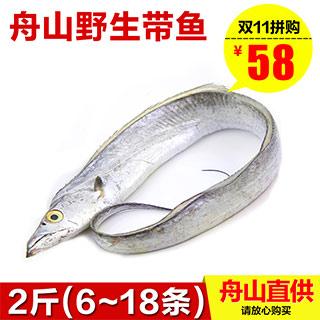 舟山野生带鱼1kg8-16条