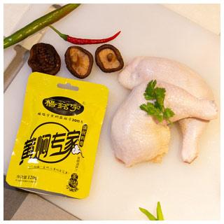 杨铭宇正品黄焖鸡酱料