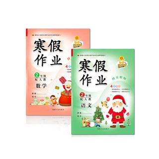 小学二年级寒假作业2册