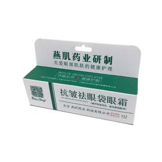 燕肌药业去眼袋眼霜