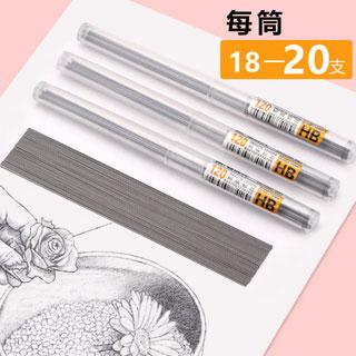 晨光文具HB/2B自动铅笔