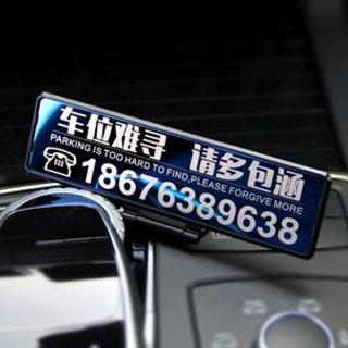 汽车临时停车牌不锈钢