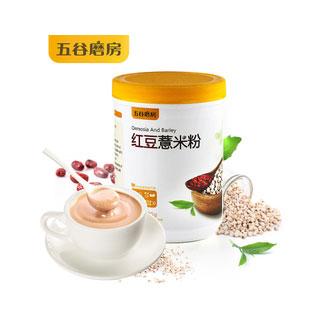 红豆薏米粉代餐粉600g