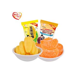 橘子玉米软糖 468g*2袋