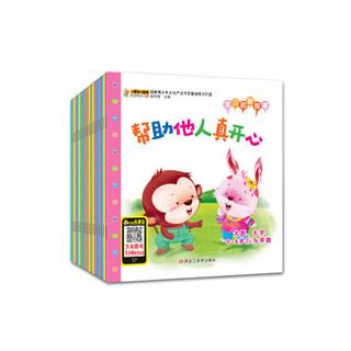 儿童益智启蒙故事书20本