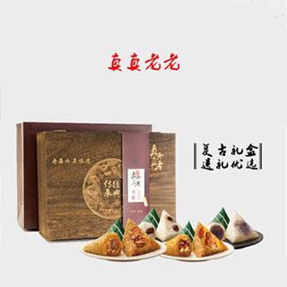 端午粽子实木定制礼盒装