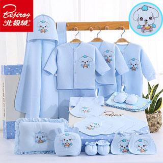 北极绒婴儿礼盒22件套
