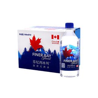 芬尼灣冰川水500ml*12瓶